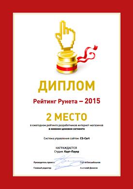 Разработка интернет-магазинов на CS-Cart: 2 место