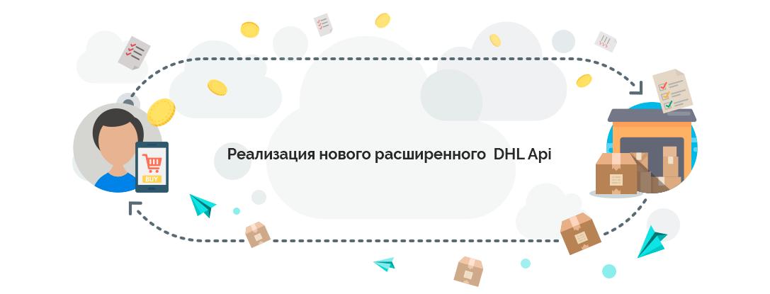 DHL API