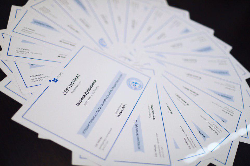 CS-Cart сертификаты