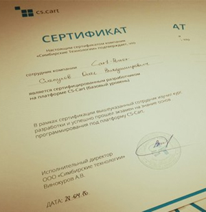 CS-Cart certificates
