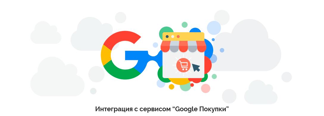 Интеграция с Google покупки