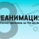 reanimation-8