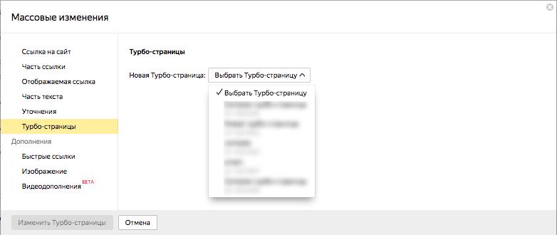 Массовое редактирование