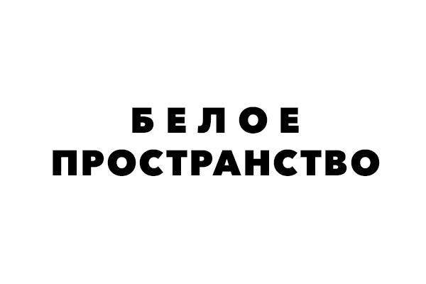 Белое пространство