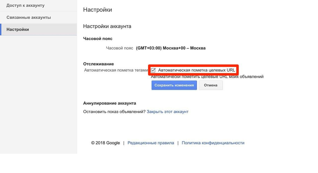 Пометка целевых URL