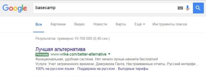 basecamp в рунете
