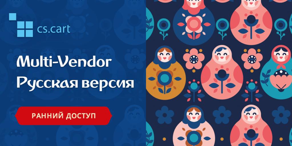 Русский MultiVendor