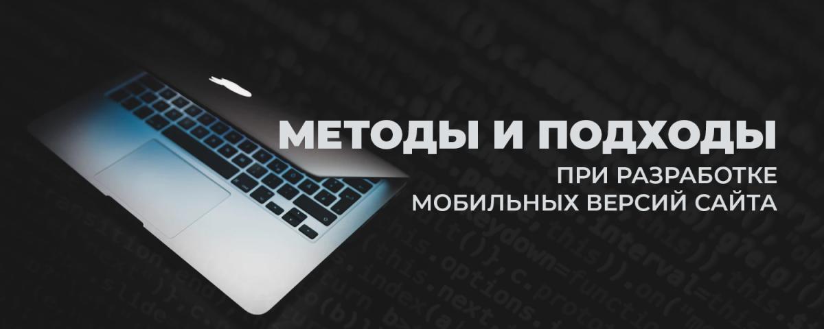 mobile-methods