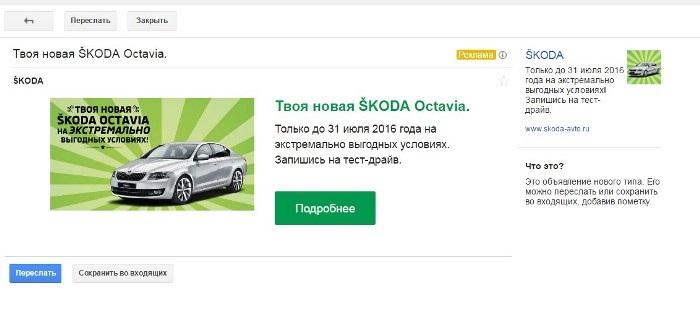 Реклама в Gmail нового типа