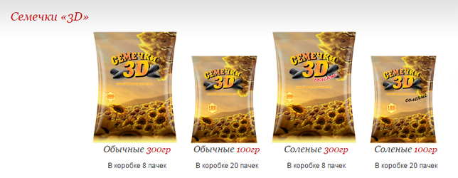 3D семечки