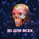 3d-cover