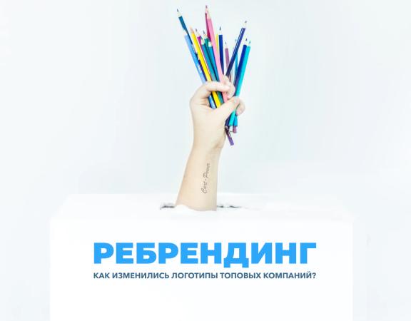 rebranding-cover