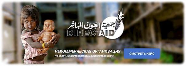 DirectAid - Проект для некоммерческой организации в Кувейте