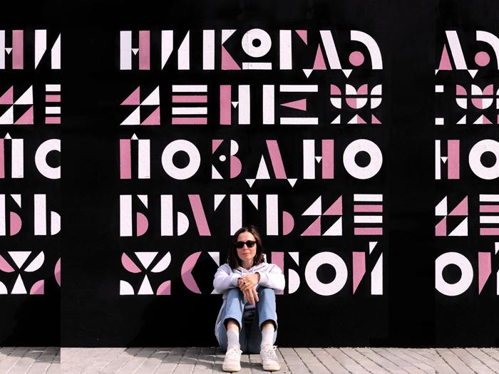 Эксперименты с типографикой