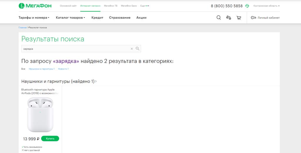 """Запрос """"зарядка"""" в интернет-магазине """"Мегафон"""""""
