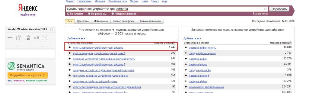 "Яндекс.Вордстат запрос ""зарядное устройство"""