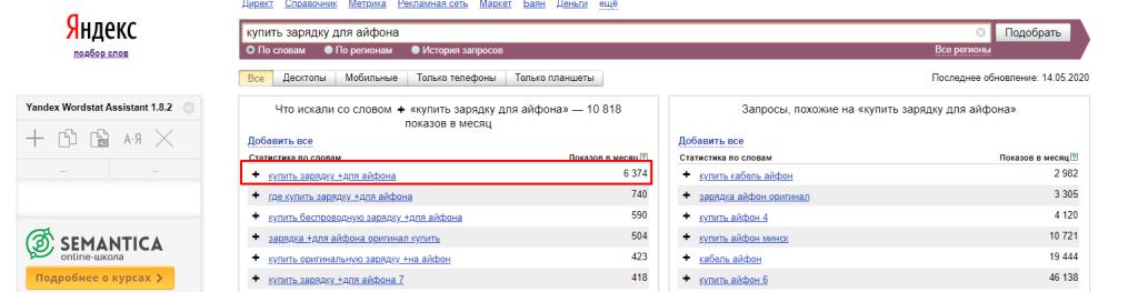 """Яндекс.Вордстат запрос """"зарядка"""""""