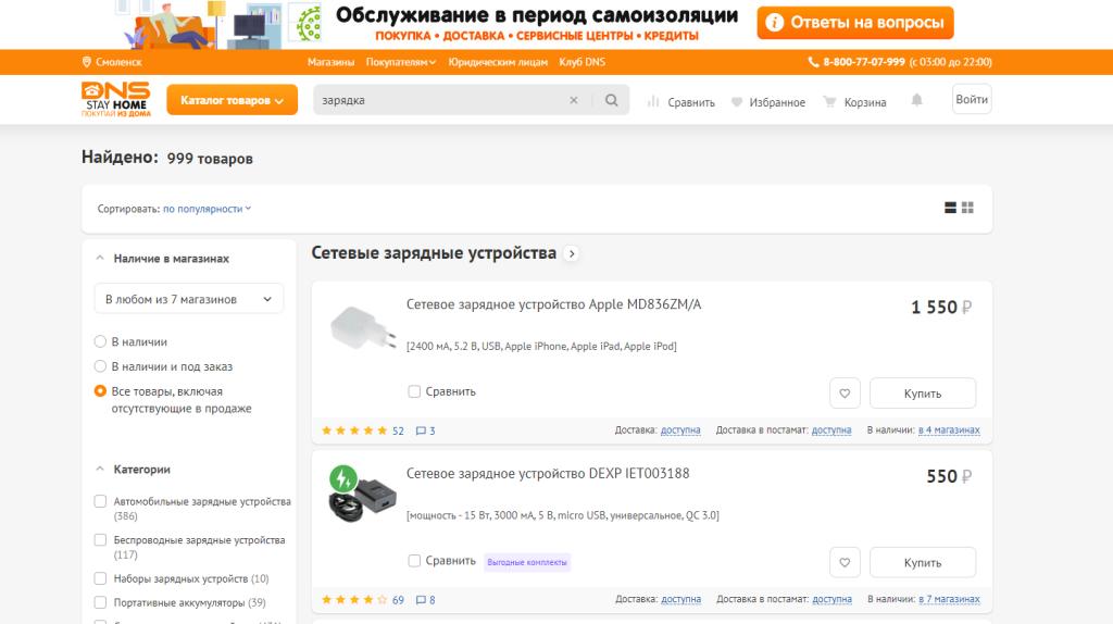 """Запрос """"зарядка"""" в интернет-магазине DNS"""