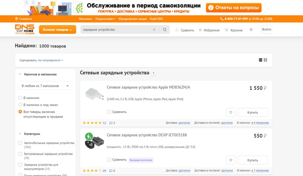 """Запрос """"зарядное устройство"""" в интернет-магазине DNS"""