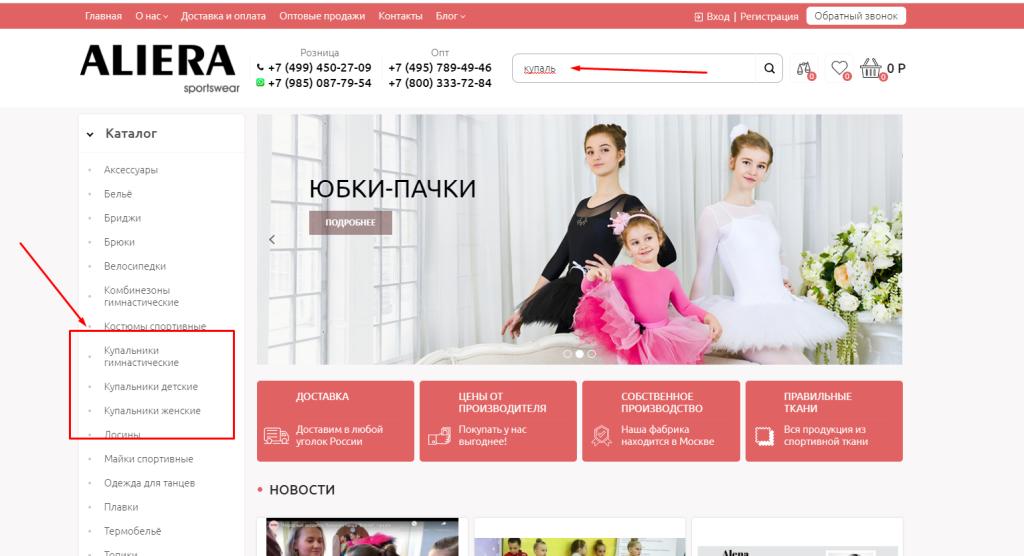 """Запрос """"купальник"""" в интернет-магазине Aliera"""