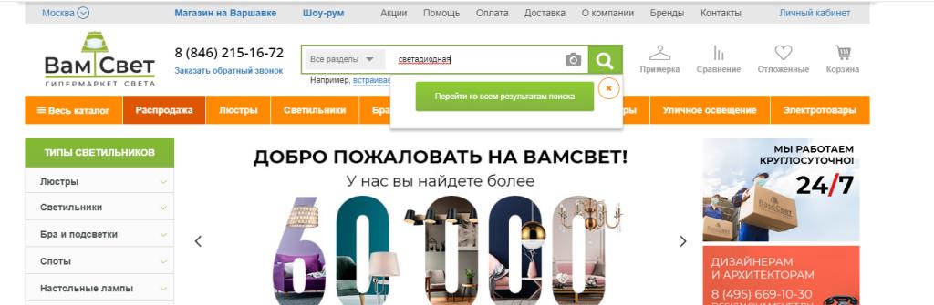 """Запрос """"светодиодная"""" с опечаткой в интернет-магазине """"Вам Свет"""""""