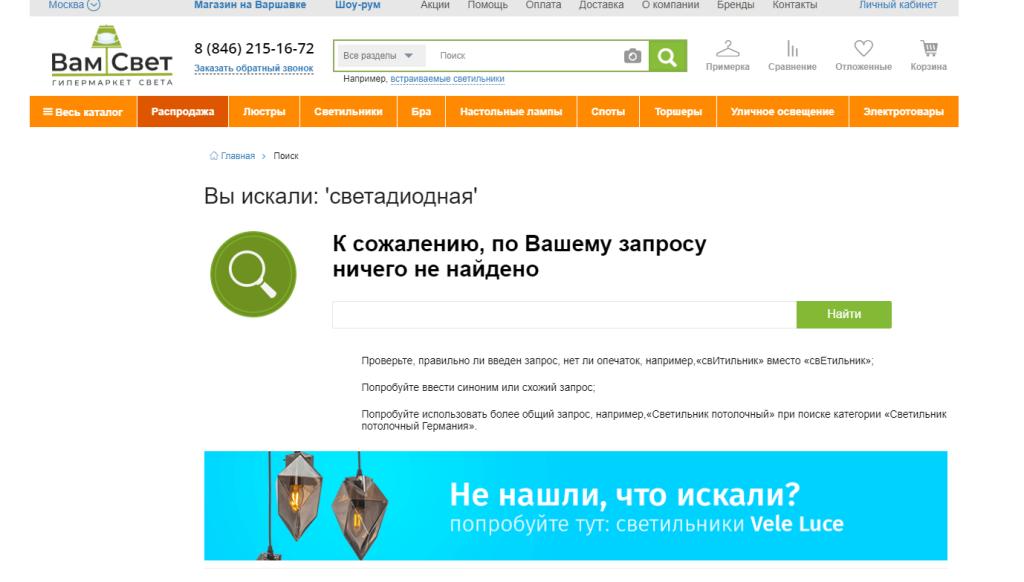"""Выдача по запросу """"светодиодная"""" с опечаткой в интернет-магазине """"Вам Свет"""""""