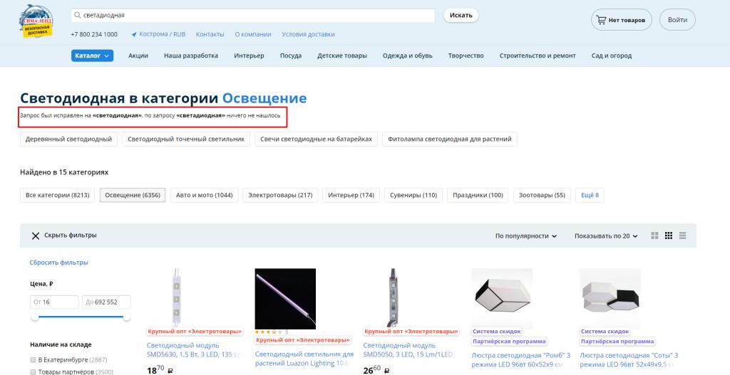 """Выдача по запросу """"светодиодная"""" с опечаткой в интернет-магазине """"Сима-Ленд"""""""