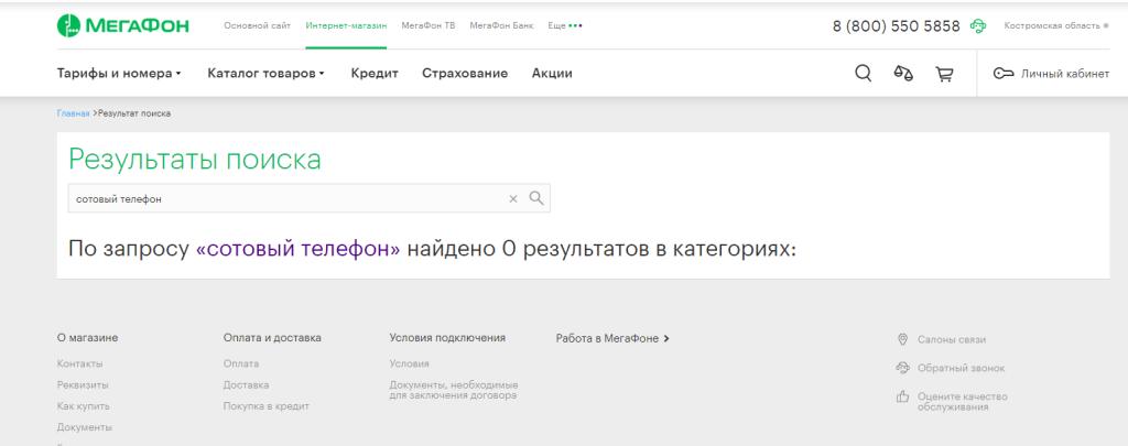 """Выдача по запросу """"сотовый телефон"""" в интернет-магазине """"Мегафон"""""""