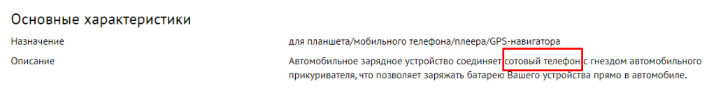 """Выдача по запросу """"сотовый телефон"""" в интернет-магазине DNS"""