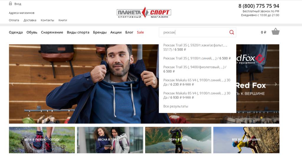 """Запрос """"рюкзак"""" в интернет-магазине """"Планета Спорта"""""""
