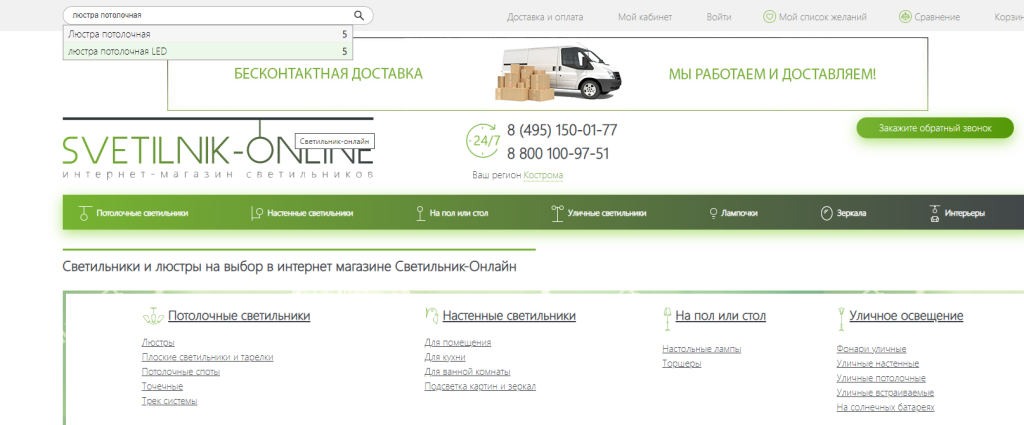 Поиск в интернет-магазине Svetilink-online