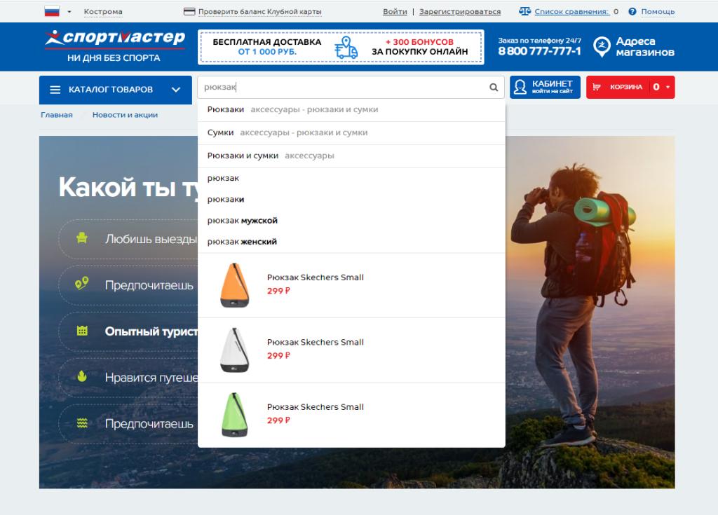 """Запрос """"рюкзак"""" в интернет-магазине """"Спортмастер"""""""