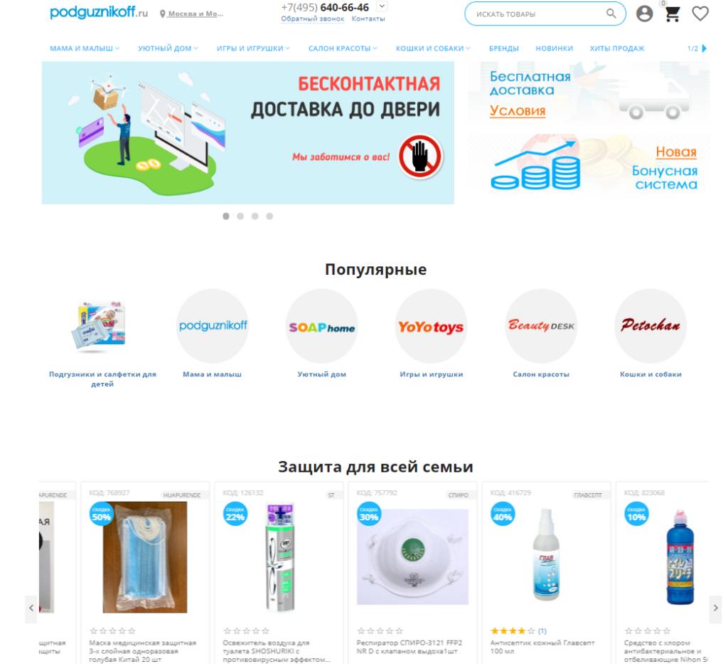 """Главная страница интернет-магазина """"Подгузникофф"""""""