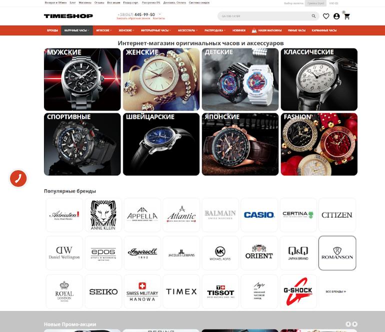 Главная страница интернет-магазина Timeshop