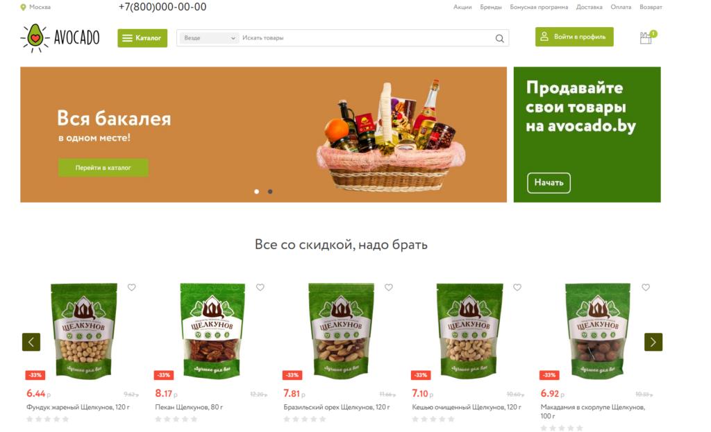 Авокадо маркетплейс