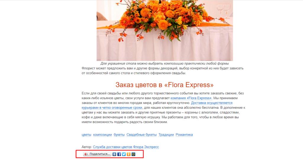Floraexpress кнопки шаринга