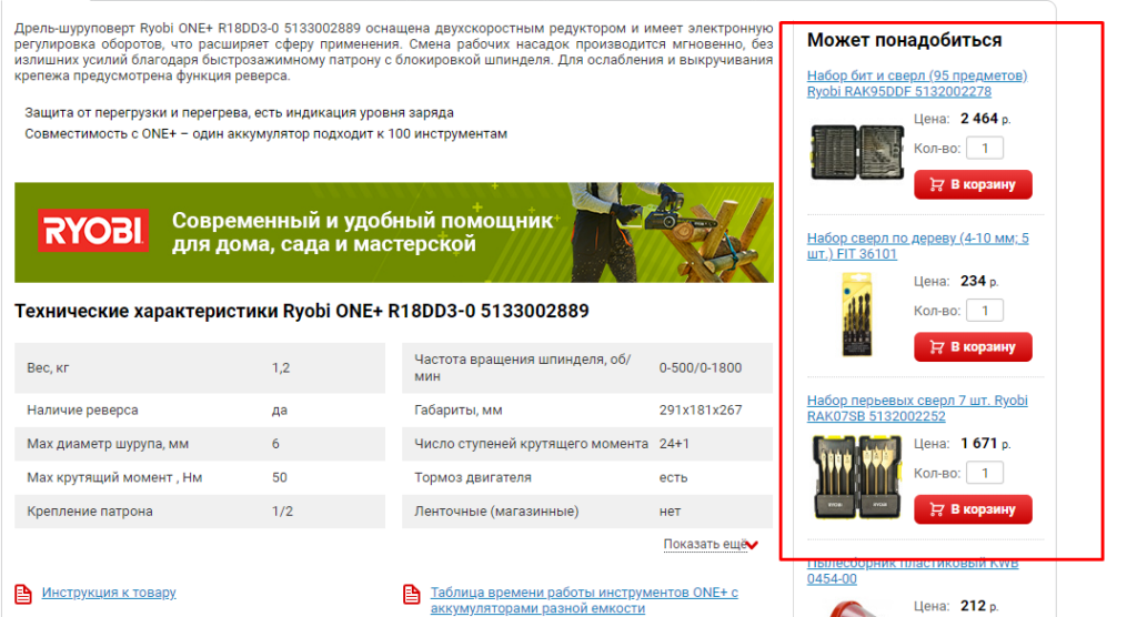 Рекомендации в магазине Всеинструменты.ру