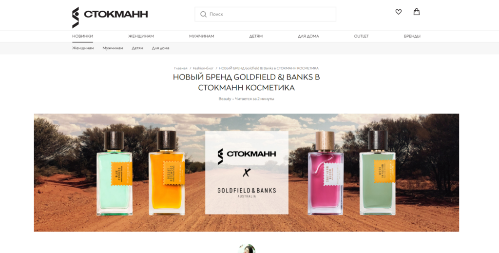 Новости о новом аромате в Stokmann