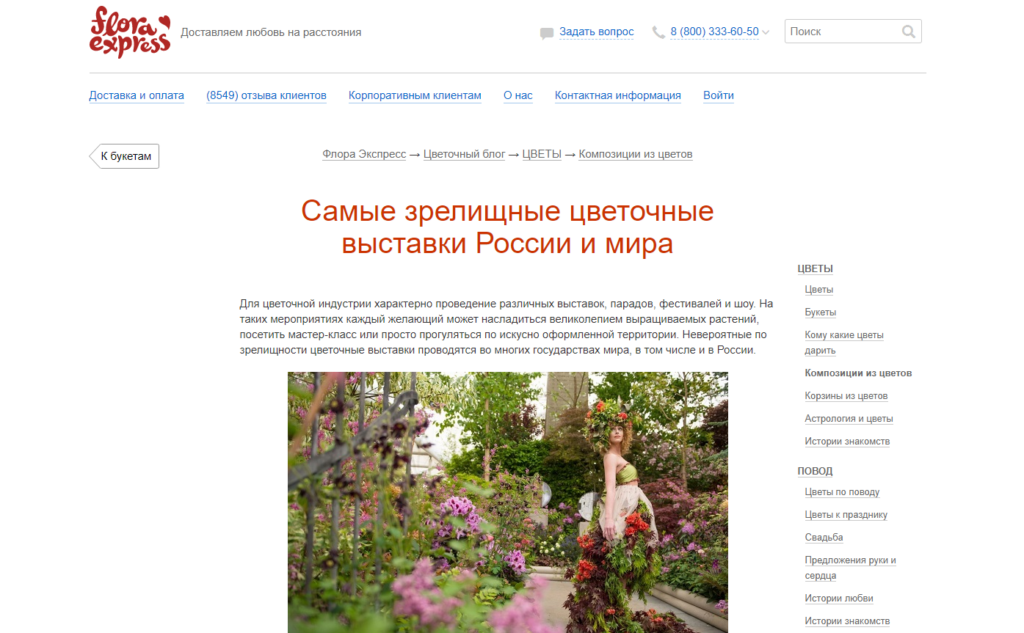 Новости индустрии на Flora Express